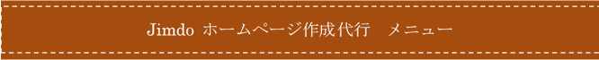 Jimdo ホームページ作成代行サービス