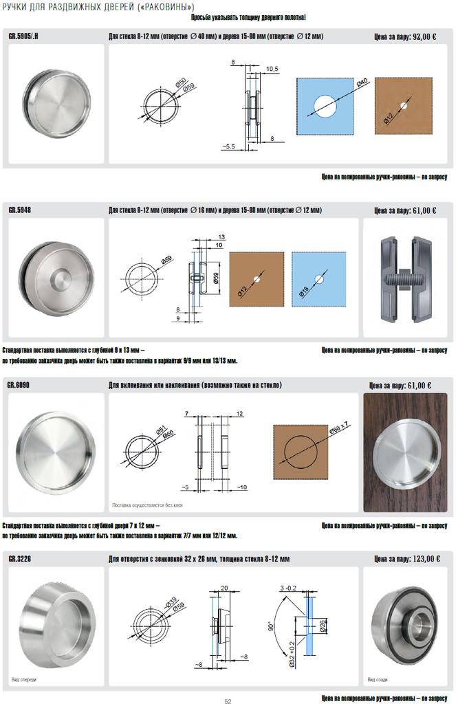 mwe, alfa-design, фурнитура, двери, раздвижные, распашные, душевая, miami, du.1012