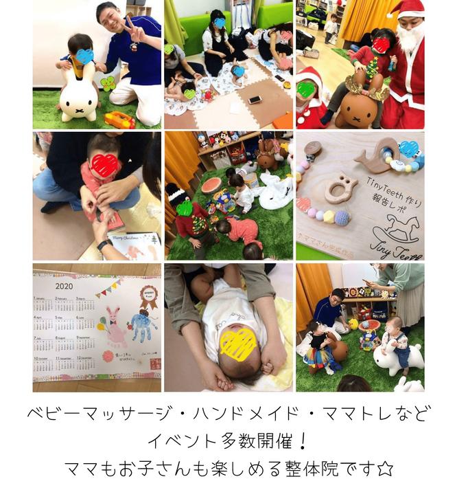 広島市骨盤矯正クローバー整骨院整体院・院内写真&イベント写真