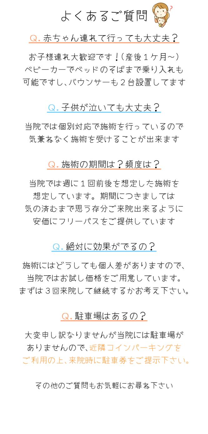 広島市骨盤矯正クローバー整骨院整体院・よくあるご質問