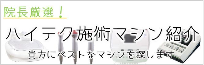 タイトル 施術マシン紹介