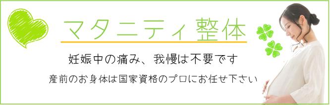 マタニティ整体(整骨)