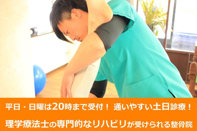 札幌市中央区の整骨院 交通事故・保険証を使える札幌中央整骨院