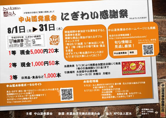 中山道太田宿 にぎわい感謝祭 夏の売り出し 特価セール 美濃加茂市 35店舗 発展会 商店街