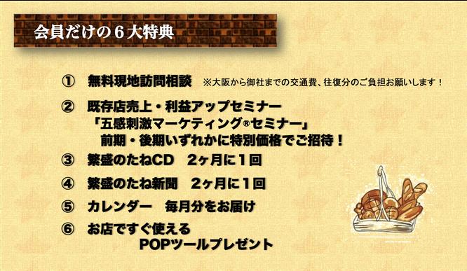 藤岡千穂子,パン,ベーカリー,パンネットクラブ,売上アップ