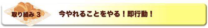 藤岡千穂子,パン,ベーカリー,見せ方,売上アップ