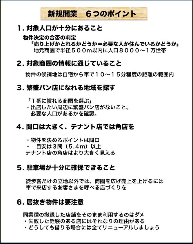 藤岡千穂子,パン,ベーカリー,新規開業,ポイント,準備