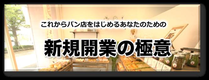 藤岡千穂子,パン,ベーカリー,新規開業,売上アップ,準備