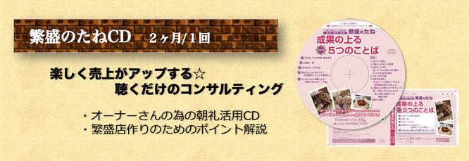 藤岡千穂子,パン,ベーカリー,繁盛のたねCD,売上アップ