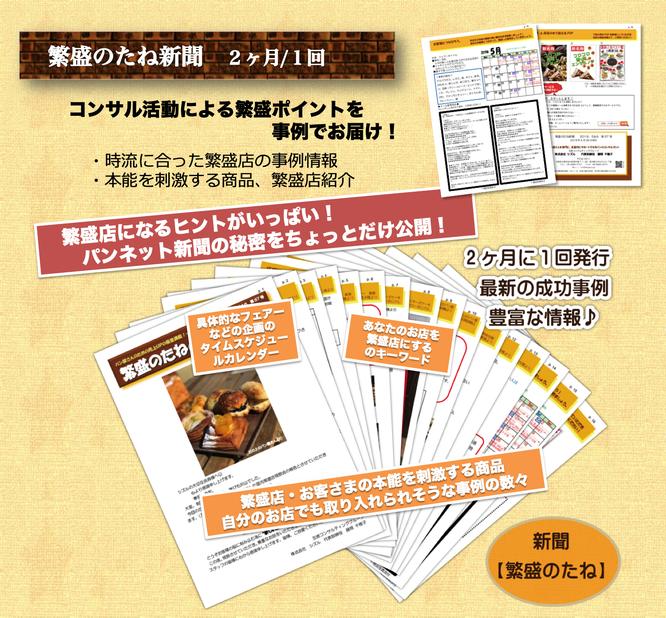 藤岡千穂子,パン,ベーカリー,パンネット新聞,売上アップ