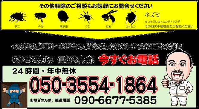 御気軽にお電話ください050-3554-1864