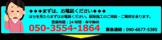 先ずはお電話050-3554-1864