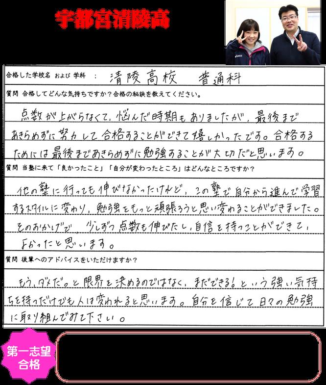 宇都宮清陵高校合格!Hさんおめでとう!