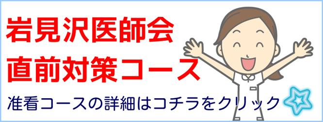 岩見沢医師会・准看コース