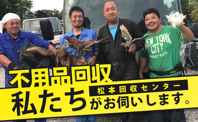 長野市の不用品回収は私たちがお伺いいたします。