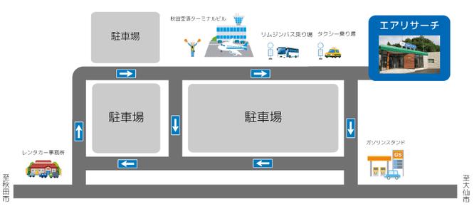 エアリサーチ秋田運航所への行き方