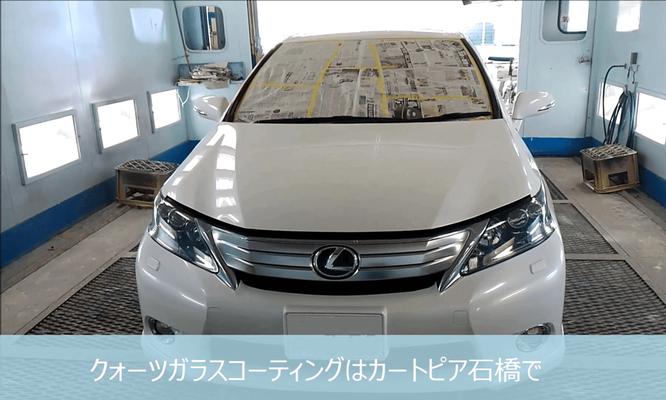 車 コーティング 島根県松江市 カートピア石橋のクオーツ・ガラスコーティングの施工事例