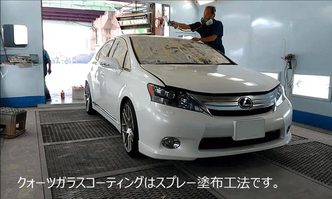 車 ガラス コーティング 島根県松江市 カートピア石橋のクオーツ・ガラスコーティングの施工事例