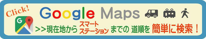iPhone修理 スマホ修理 スマートステーション 広島