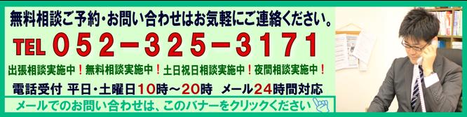 名古屋の有限会社の登記のお問い合わせ