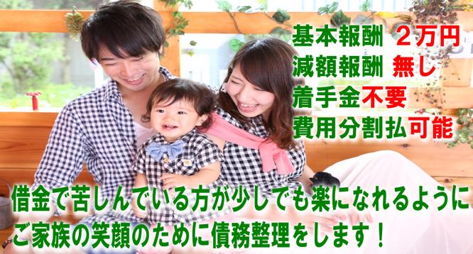 名古屋の債務整理