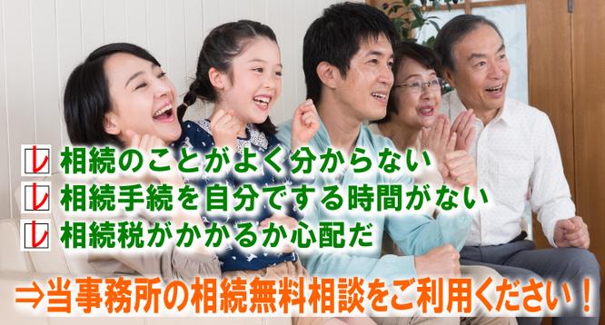 名古屋の株式の相続手続き