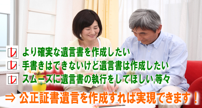 名古屋の公正証書遺言