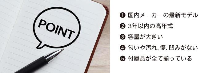 札幌冷蔵庫高価買取査定ポイント