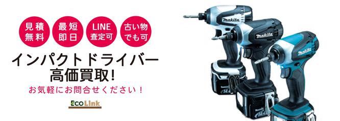 札幌インパクトドライバー買取のエコリンク