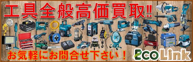 札幌電動工具、手工具買取