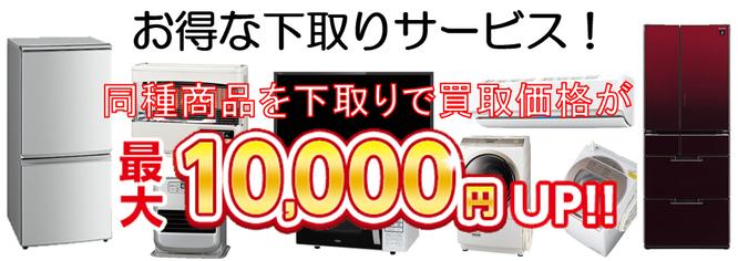 札幌エコリンク洗濯機下取り買取サービス