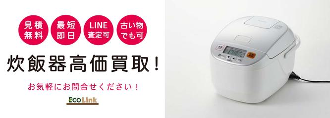 札幌炊飯器買取のエコリンク