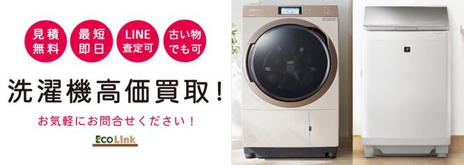 札幌洗濯機買取エコリンク