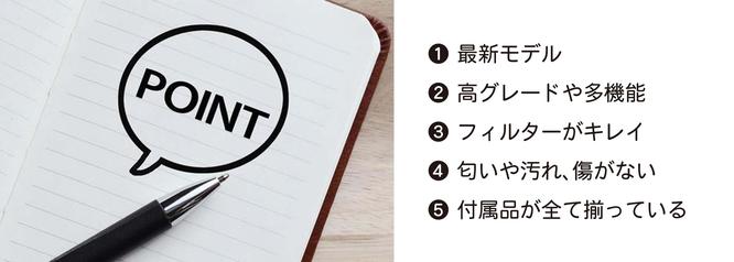 札幌ダイソン買取査定ポイント