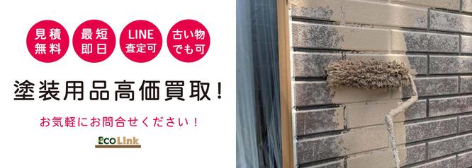 札幌塗装用品高価買取はエコリンク