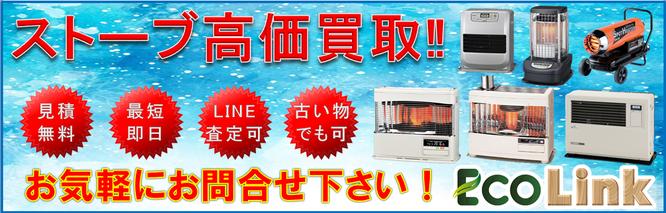 札幌ストーブ高価買取強化中