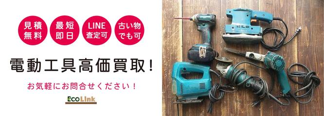札幌電動工具買取エコリンク
