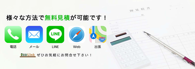 札幌エコリンクの買取簡単お見積り方法