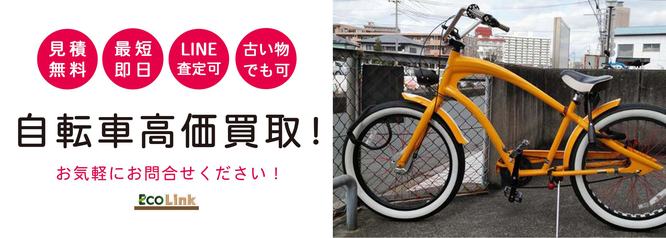 札幌自転車買取のエコリンク