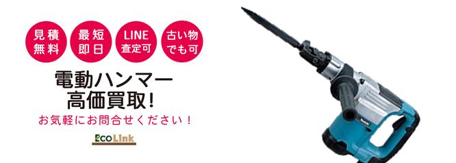 札幌エコリンク電動ハンマー、電動ピック高価買取