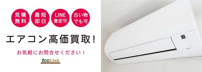 札幌エアコン買取はエコリンク