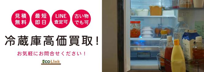 札幌冷蔵庫高価買取
