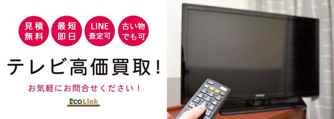 札幌市テレビ買取はエコリンク