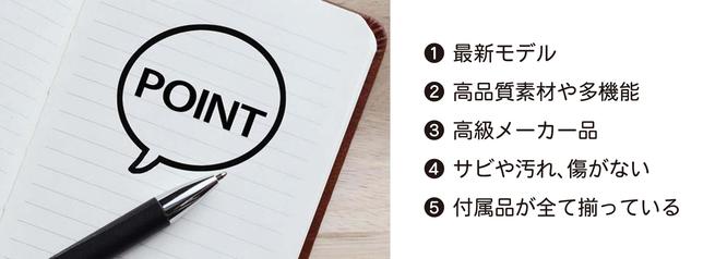 札幌自転車買取査定ポイント