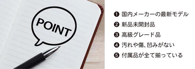 札幌塗装用品高価買取査定ポイント