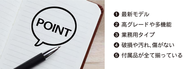 札幌ケルヒャー買取査定額UPのポイント