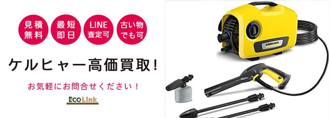 札幌ケルヒャー買取エコリンク