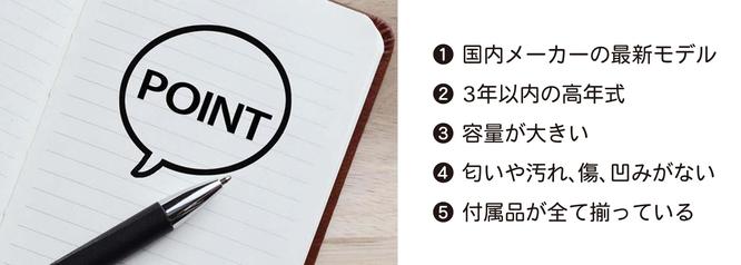 札幌炊飯器買取ポイント