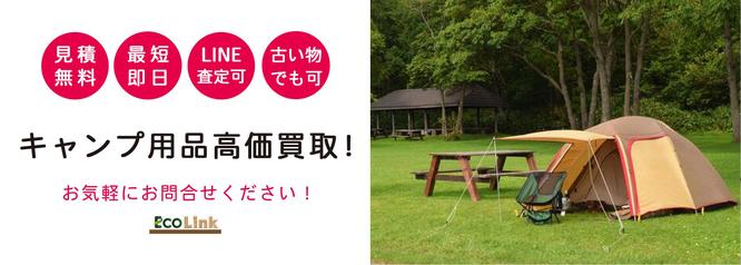 札幌キャンプ用品買取のエコリンク