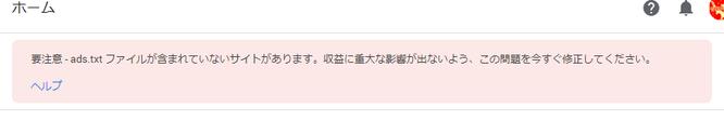 アドセンス管理画面の上部にads.txtファイルを設置する警告メッセが表示されている画面
